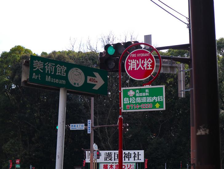 オシャレで趣のある街並み「警固交差点~大濠公園近く」までを散歩:「美術館」と「消火栓」の標識