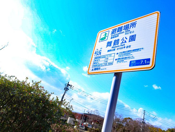 オシャレで趣のある街並み「警固交差点~大濠公園近く」までを散歩:「避難場所、舞鶴公園」の案内板