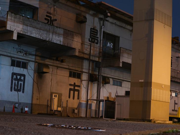 癒される異空間「深夜の須崎ふ頭」を散歩:倉庫(アップ)