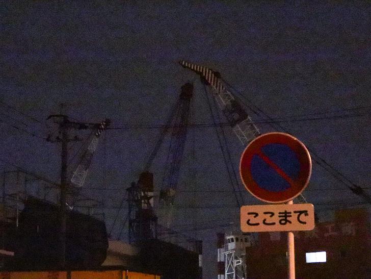 癒される異空間「深夜の須崎ふ頭」を散歩:「駐車禁止 ここまで」の標識とクレーン