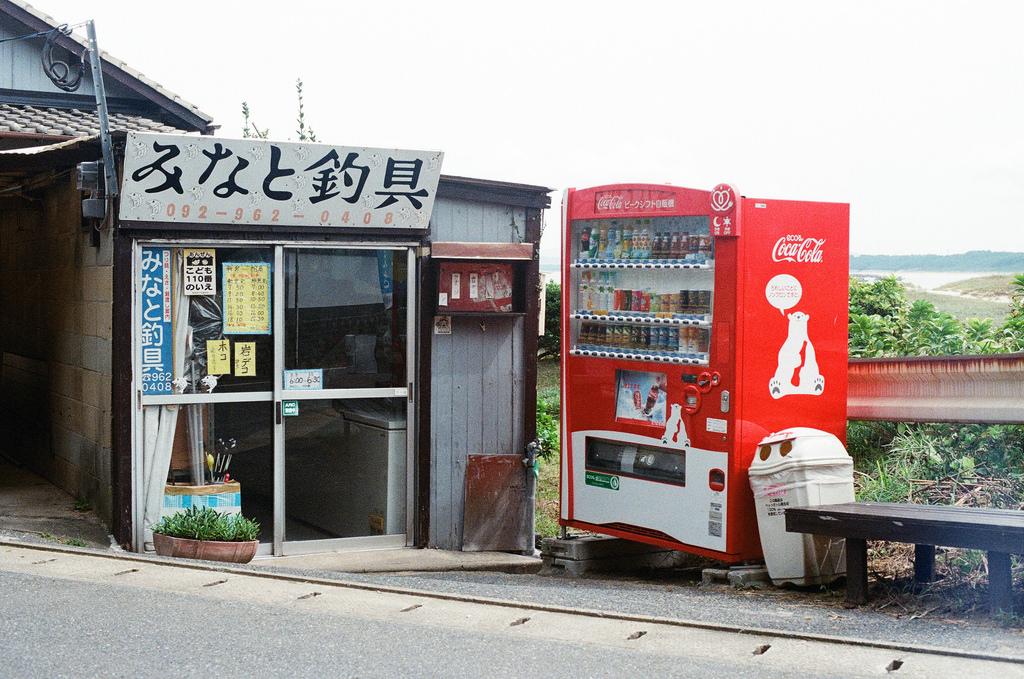 「西鉄新宮駅~相島渡船新宮待合所」までの徒歩ルートが絶景だった:みなと釣り具