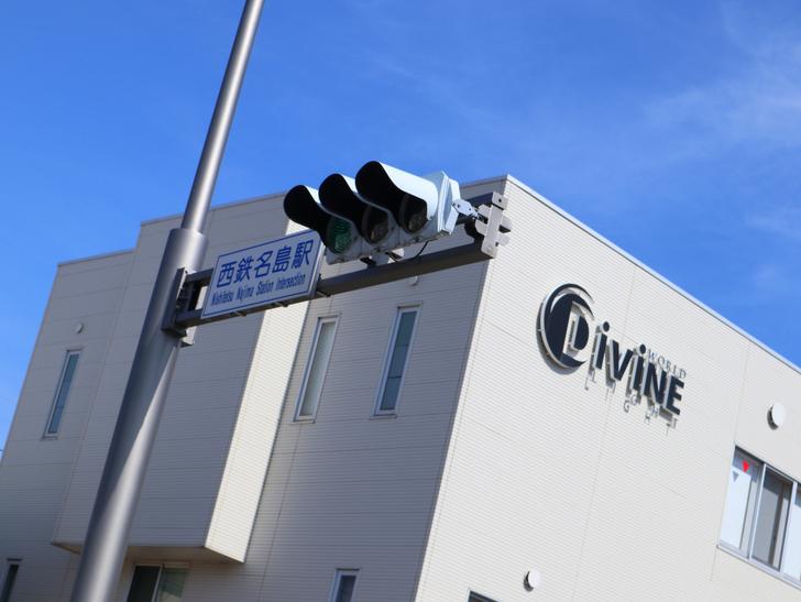 【福岡市東区】晴れた青空が似合う「名島駅」の周辺写真:「西鉄名島駅」交差点と「Divine」のロゴ