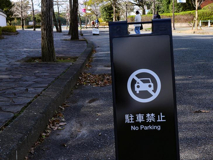 大きな池越しの都会「大濠公園」をまったり散歩:駐車禁止の立て看板