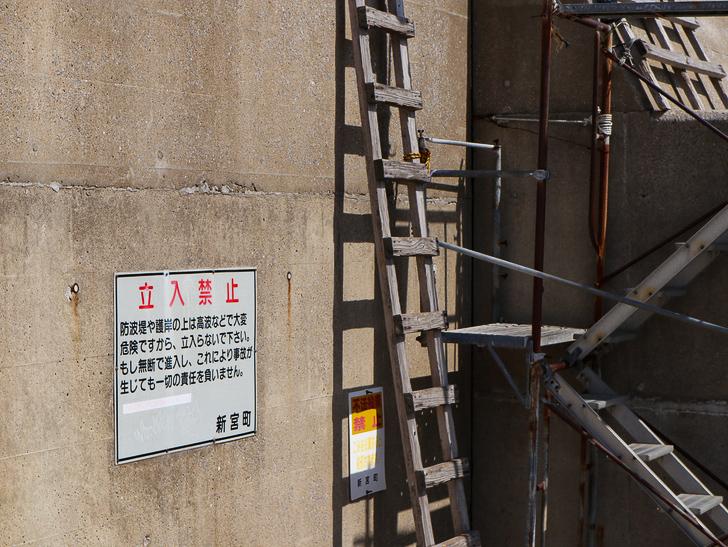 「西鉄新宮駅~相島渡船新宮待合所」までの徒歩ルートが絶景だった:立ち入り禁止の表示板