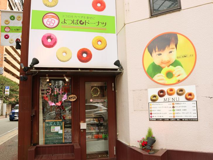 【薬院】可愛くて優しい焼きドーナツ屋さん「よつばドーナツ」グルメレポート:外観