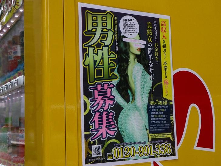 【南区大楠2丁目】静かな並木道をゆったり散歩:自販機の側面に貼られてたポスター