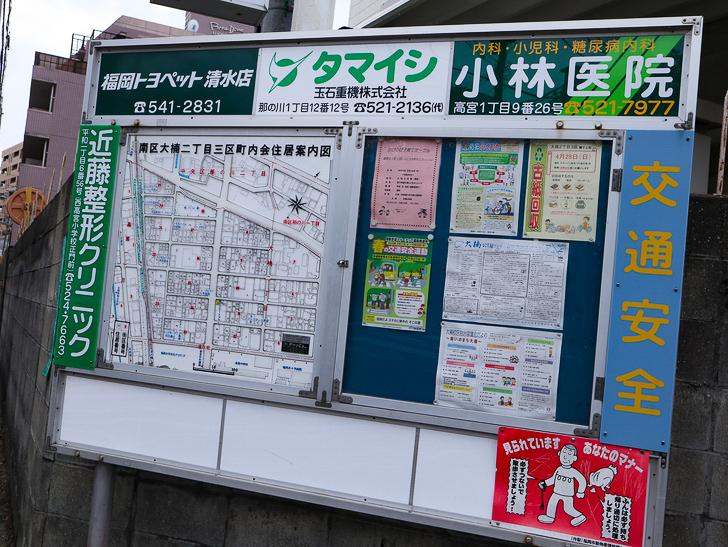 【南区大楠2丁目】静かな並木道をゆったり散歩:掲示板と地図