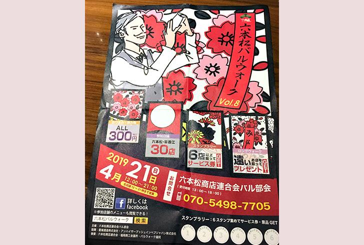 300円でフードが楽しめる?!「六本松バルウォーク Vol.8」が最高だった!:イベントフライヤー(このチラシは、イベント開催数日前くらいから参加店舗などで配布されていました)