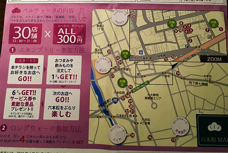 300円でフードが楽しめる?!「六本松バルウォーク Vol.8」が最高だった!:イベントフライヤー(裏面:下部)