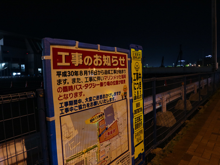 【ベイサイドプレイス博多(深夜)】やっぱり夜の海は良い: 工事のお知らせ