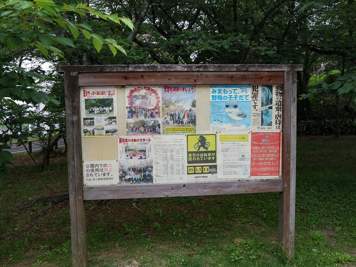 天神近くにある避暑地「西公園」「光雲神社」を散歩: 味わい深い掲示板