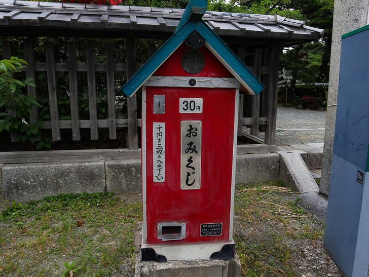 天神近くにある避暑地「西公園」「光雲神社」を散歩: おみくじ