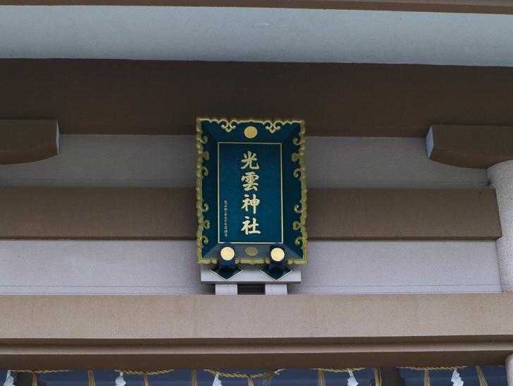 天神近くにある避暑地「西公園」「光雲神社」を散歩: 光雲神社