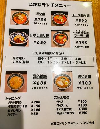 【薬院】鶏白湯麺.・担々麺ランチが最高な「餃子酒場 こがね」グルメレポート: ランチメニュー