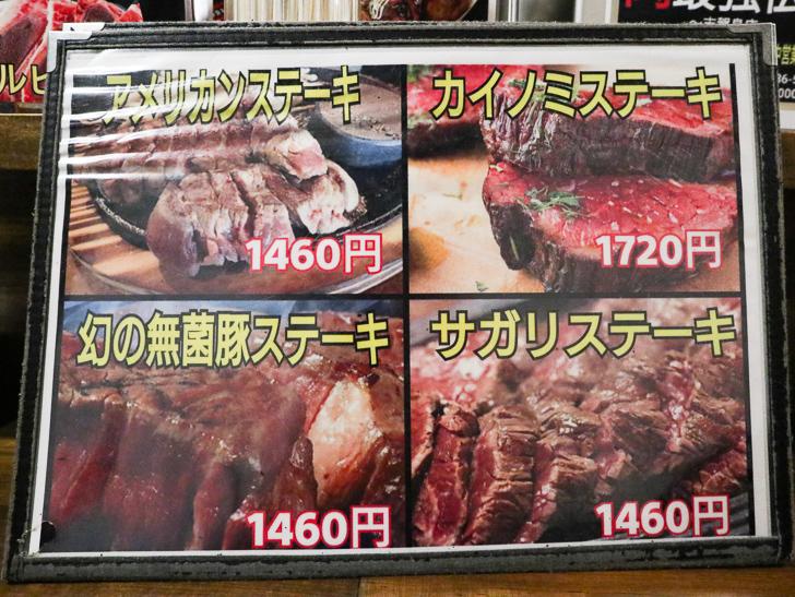 【高砂】贅沢「ステーキ」とリーズナブルな「お好み焼き」が楽しめる「一番星」グルメレポート: ステーキメニュー