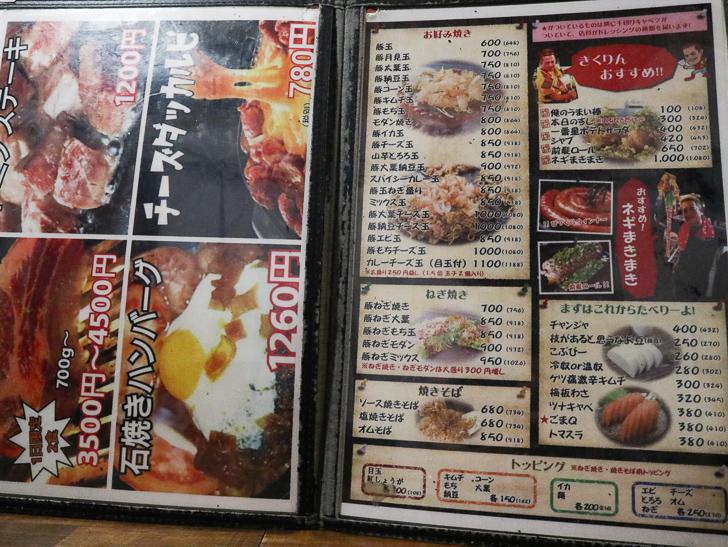 【高砂】贅沢「ステーキ」とリーズナブルな「お好み焼き」が楽しめる「一番星」グルメレポート: 鉄板焼きメニュー