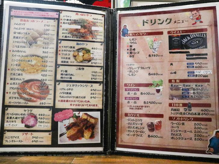 【高砂】贅沢「ステーキ」とリーズナブルな「お好み焼き」が楽しめる「一番星」グルメレポート: 一品もの・ドリンク