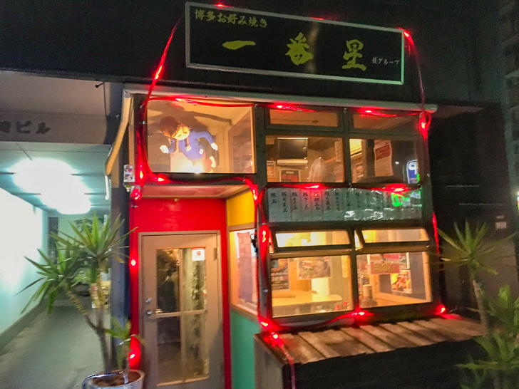 【高砂】贅沢「ステーキ」とリーズナブルな「お好み焼き」が楽しめる「一番星」グルメレポート: 外観(夜)