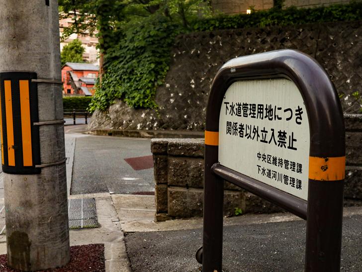 「私有地につき立ち入り禁止」の看板