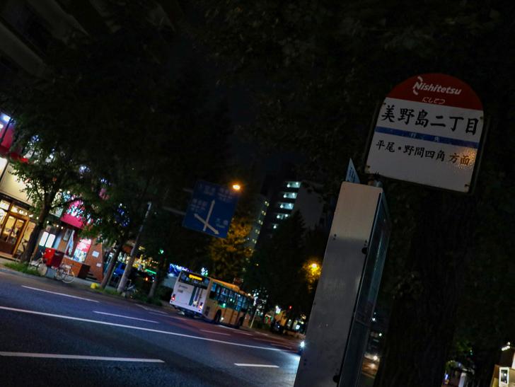 バス停「美野島二丁目」