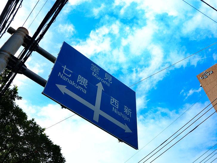 道路案内板(七隈・室見・西新)