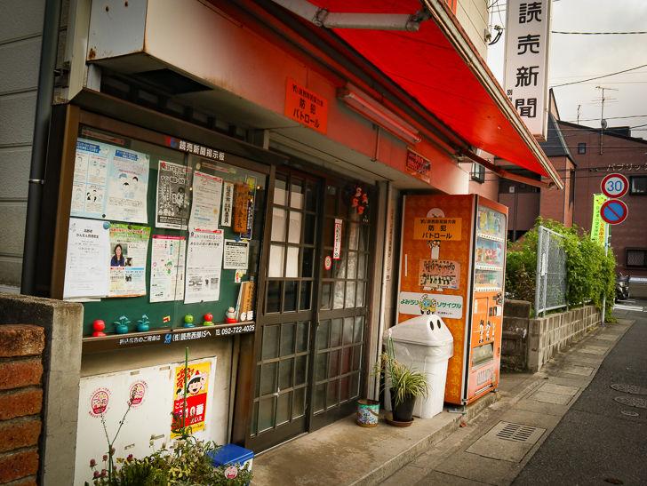 読売新聞 別府田島サービスセンター 外観