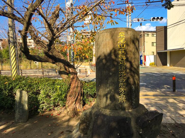 平尾山荘更生道路寄付芳名碑