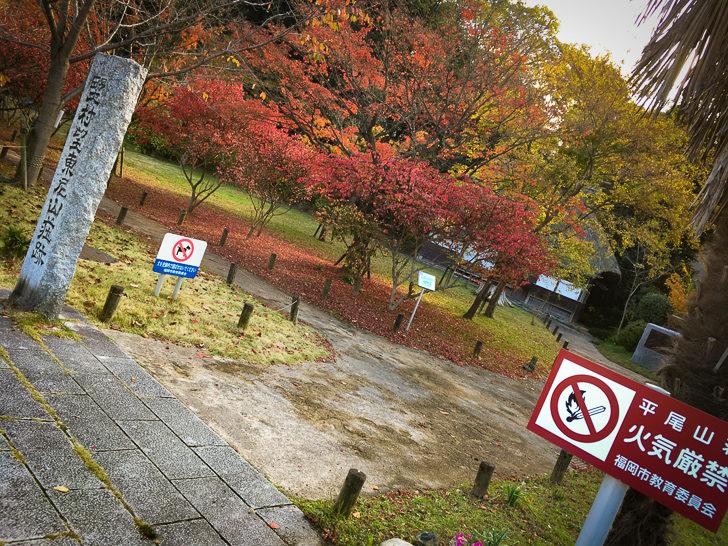 平尾山荘(入り口)
