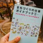 【書評】「街作り」に興味ある人必見!「まちづくりの仕事ガイドブック」感想