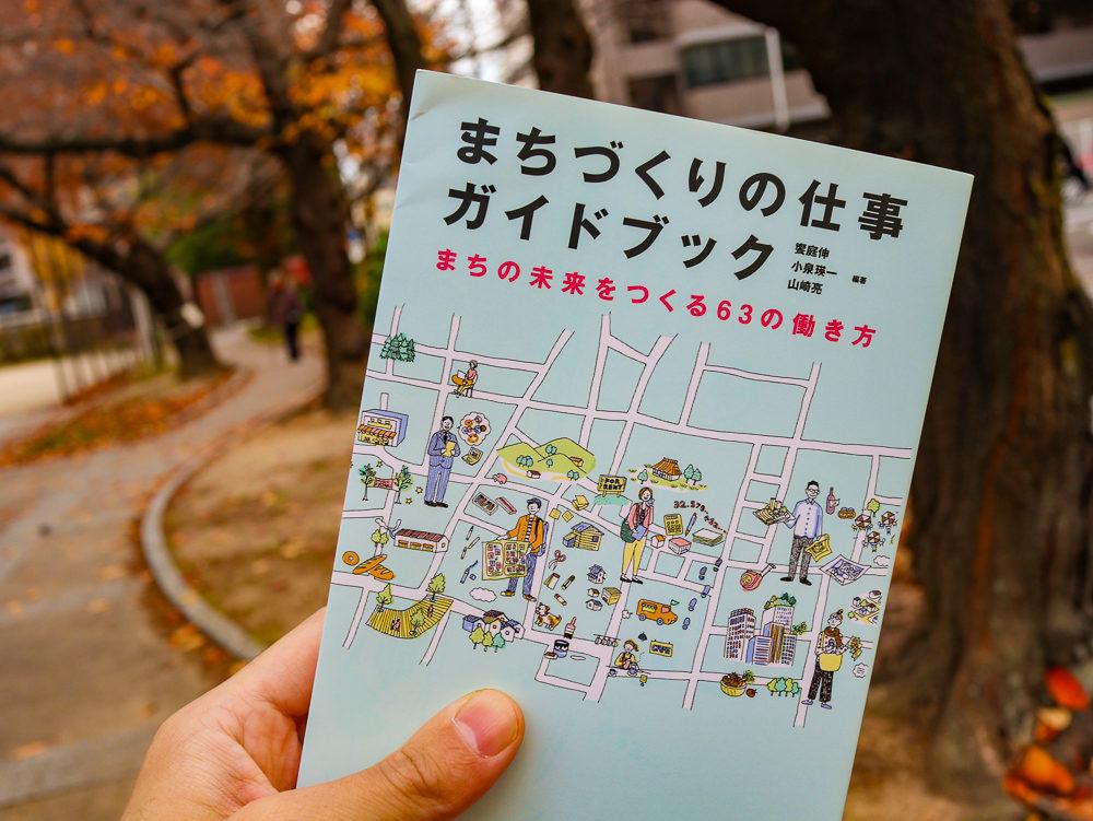 イメージ:【書評】「街作り」に興味ある人必見!「まちづくりの仕事ガイドブック」感想