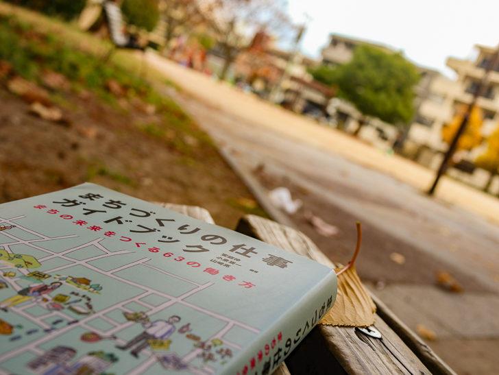 【書評】「街作り」に興味ある人必見!「まちづくりの仕事ガイドブック」感想:まとめ