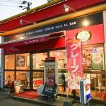 【大牟田】ラテとクレープが嗜好「ポップシティー甘木店」グルメレポート