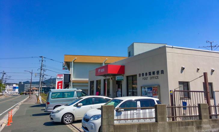 赤間郵便局