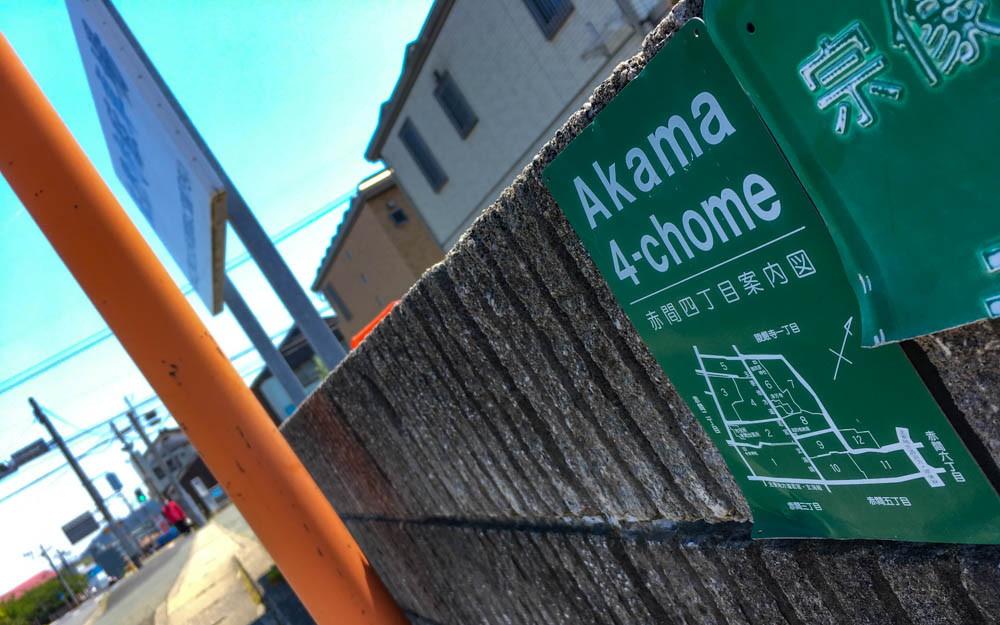 【赤間4~6丁目】どこか夏を感じる街「教育大前」付近の散歩レポート