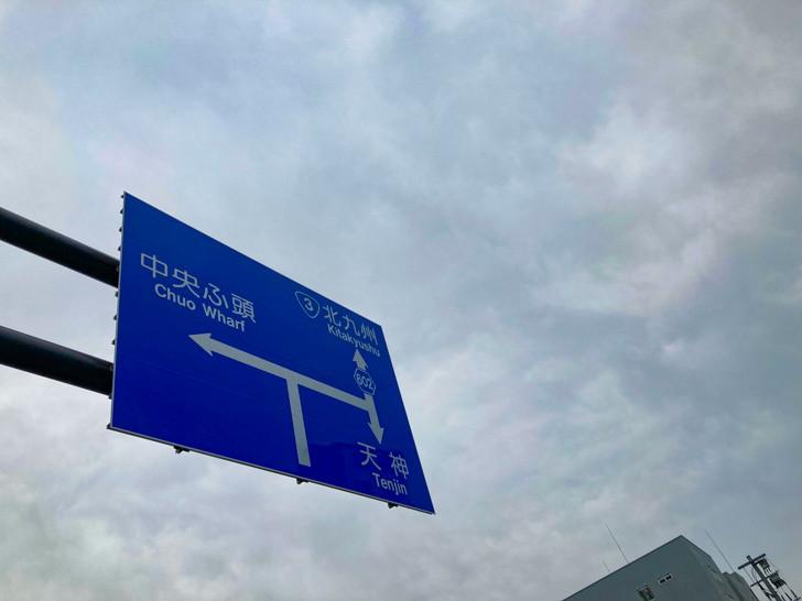 道路案内標識