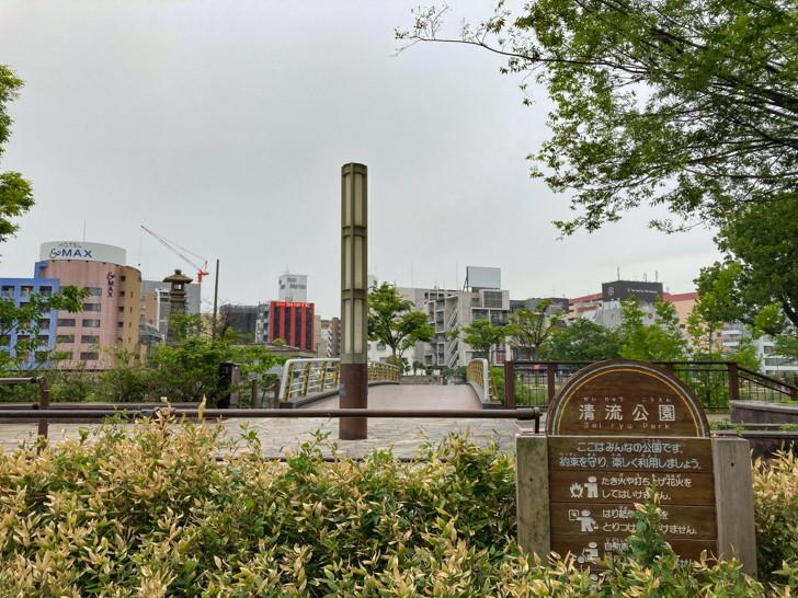 清流公園(正面)