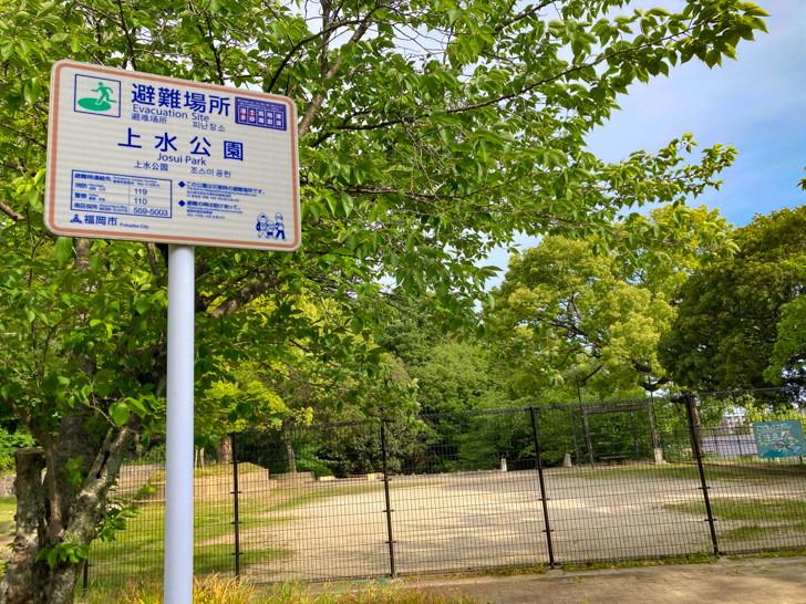 「上水公園」入口(災害時の避難場所に指定されてる)