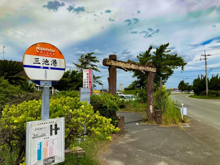 【大牟田】「三池港(フェリーターミナル)」と「あいあい広場」を散策してきた バス停「三池港」