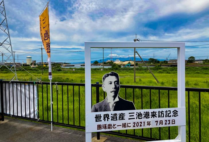 「三池港展望所」で、大牟田が「炭鉱の町」と言われる由縁を知った【団琢磨の偉業】 団琢磨と写真を撮ろうパネル