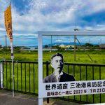「三池港展望所」で、大牟田が「炭鉱の町」と言われる由縁を知った【団琢磨の偉業】